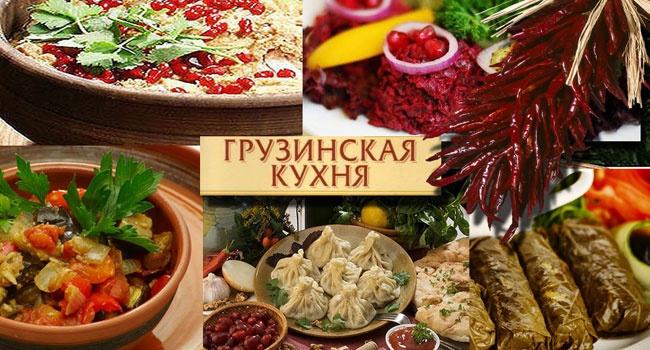 Ассортимент блюд в грузинской кухне