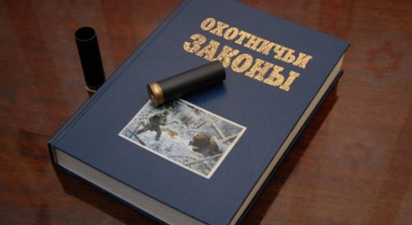 О штрафах за нарушение правил охоты