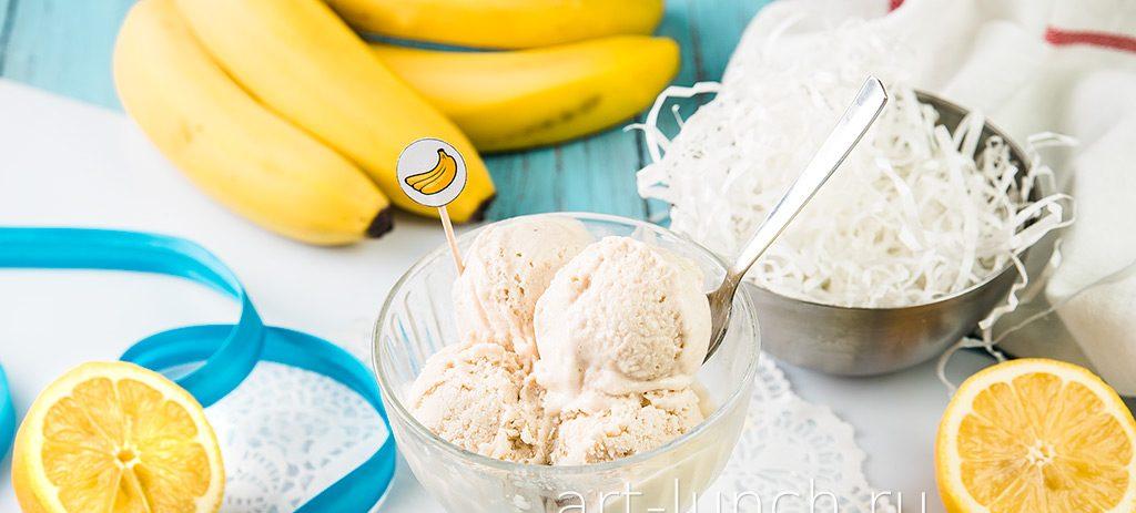 Детское банановое мороженое
