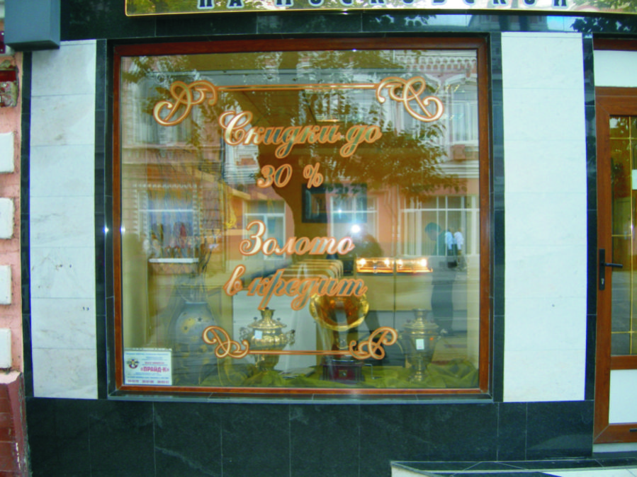 Компания ПРОМО ВСЕМ: наклейки на магазинные витрины, оформление мероприятий по лояльным ценам
