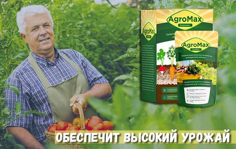 Препарат по увеличению урожайности – Агромакс