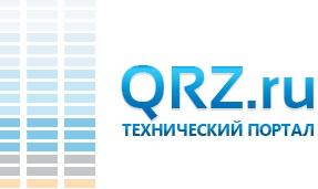 Лучший информационный портал для любителей радиосвязи qrz.ru