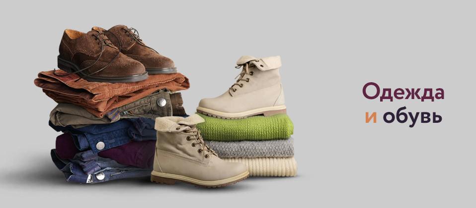 Купить обувь от известных брендов недорого — такое возможно?